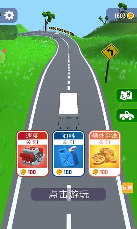 交通车祸模拟器图1