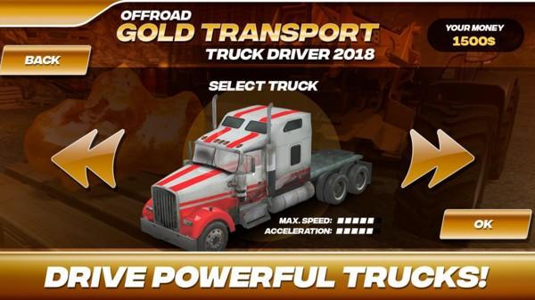 卡车疯狂运输司机图2