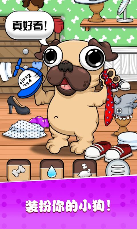 托卡世界宠物小狗图2