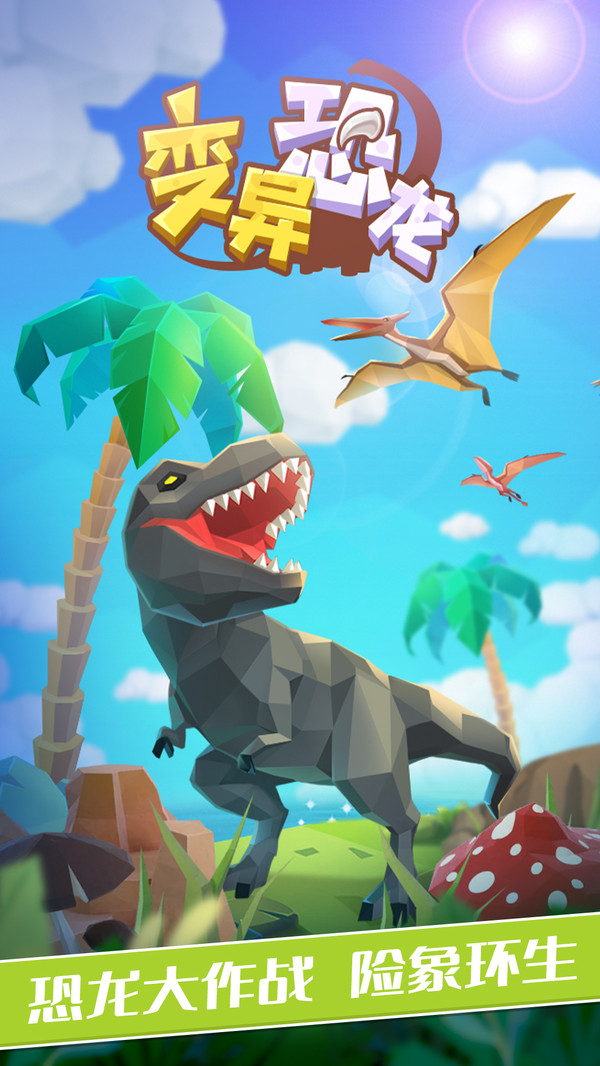 变异恐龙单机版图3