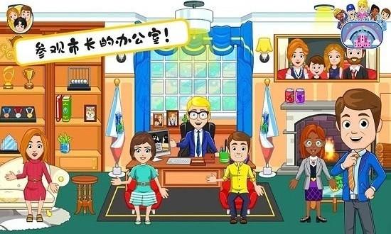 米加小镇选举日游戏单机版图3