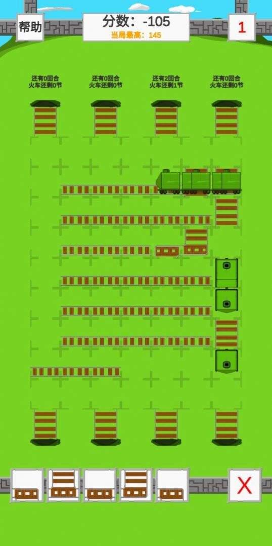 火车车的铁轨轨单机版图3