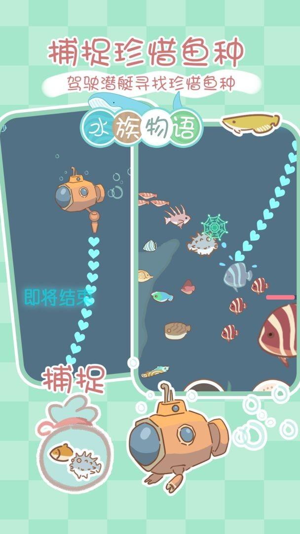 水族物语单机版图4