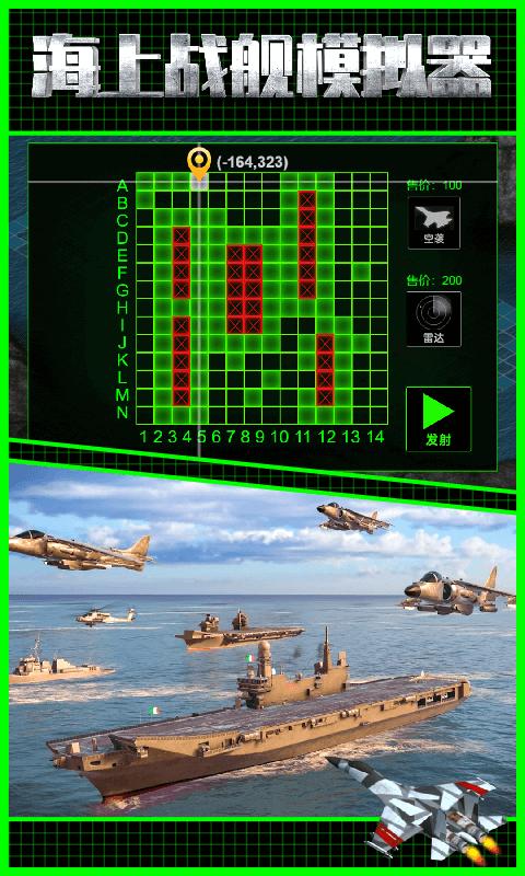 海上战舰模拟器单机版图2