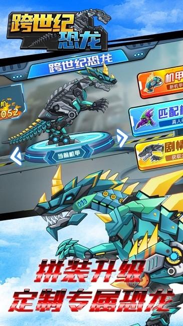 跨世纪恐龙单机版图2