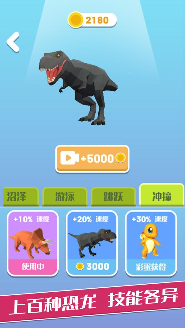变异恐龙单机版图2