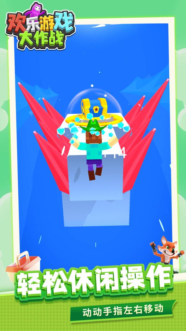 欢乐游戏大作战单机版图2