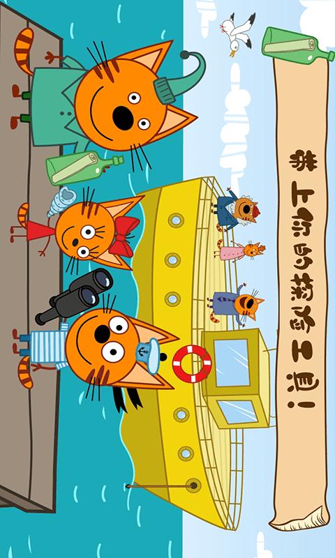 萌宠小镇海上冒险单机版图3