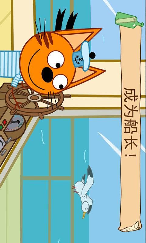萌宠小镇海上冒险单机版图4