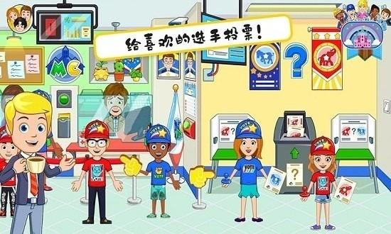 米加小镇选举日游戏单机版图1