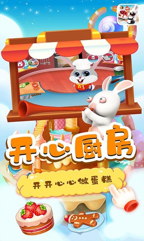 小兔子路路蛋糕屋图1