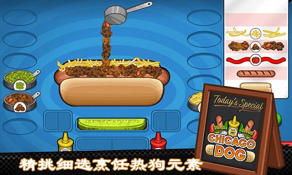 老爹热狗店烹饪游戏单机版图3