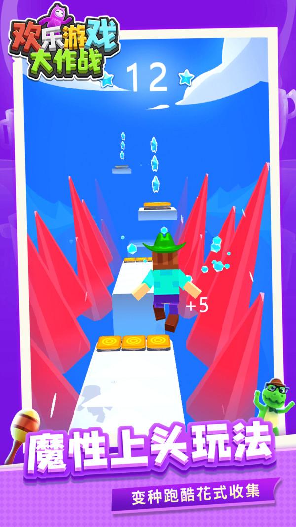 欢乐游戏大作战单机版图3