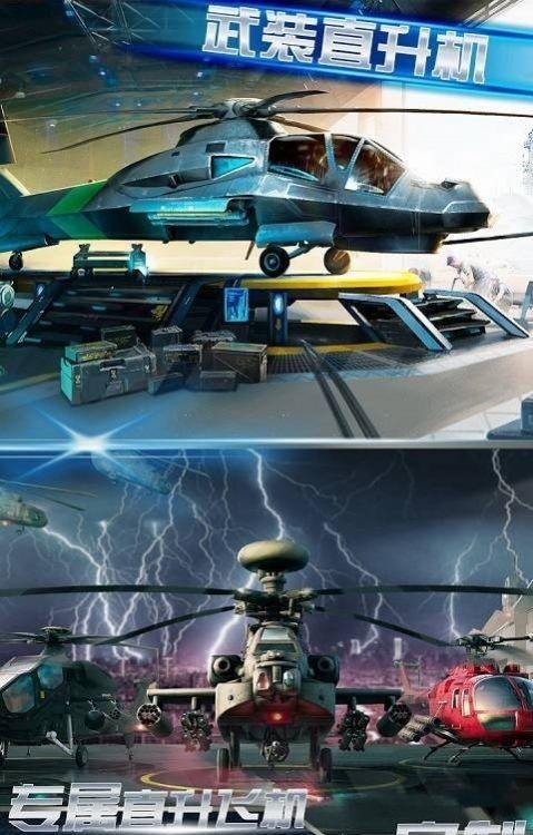 坦克直升机战争图1