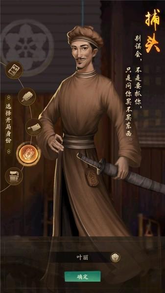 宋朝大富翁图2