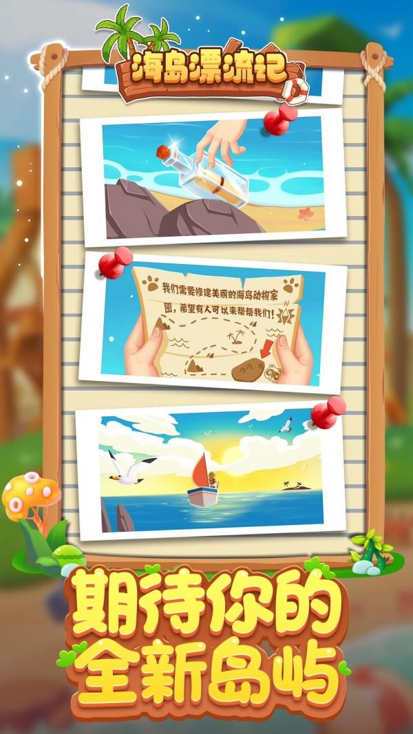 海岛漂流记图3
