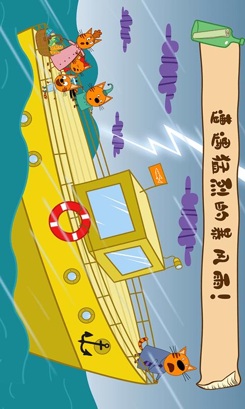 萌宠小镇海上冒险单机版图2