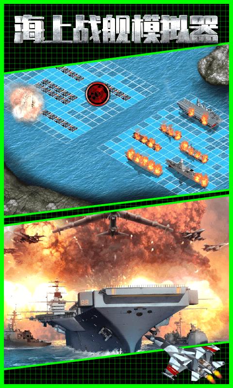 海上战舰模拟器单机版图3