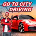 去城市驾驶单机版