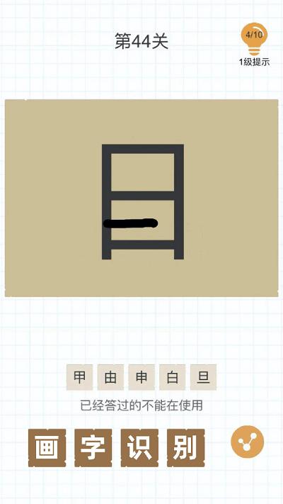 加一笔变新字单机版图3