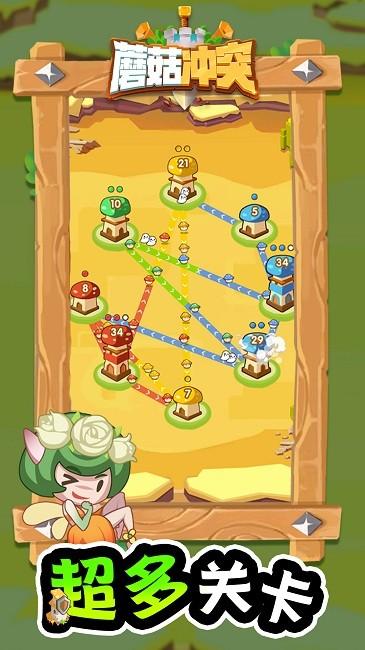 蘑菇冲突单机版图3