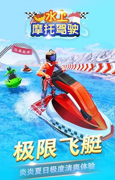 水上摩托驾驶单机版图3