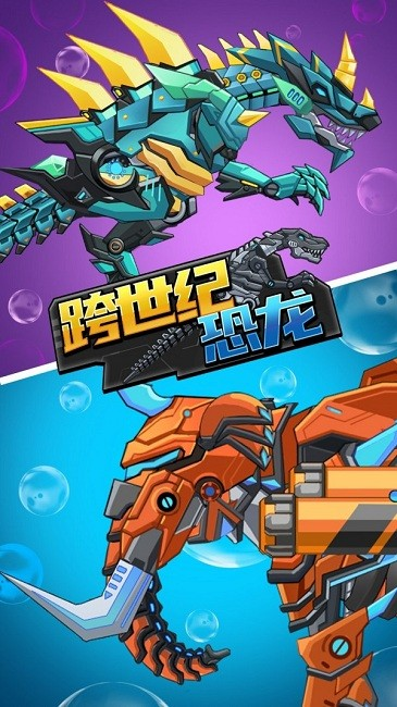 跨世纪恐龙单机版图3