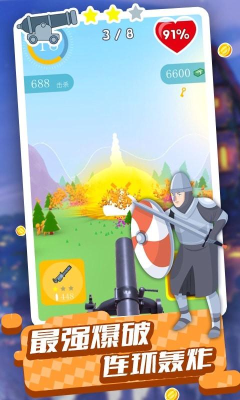 火柴王国保卫战图2
