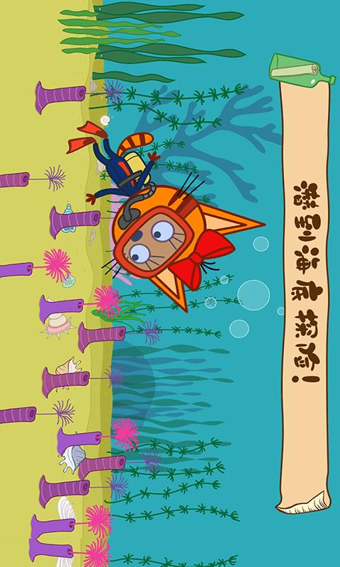 萌宠小镇海上冒险单机版图1