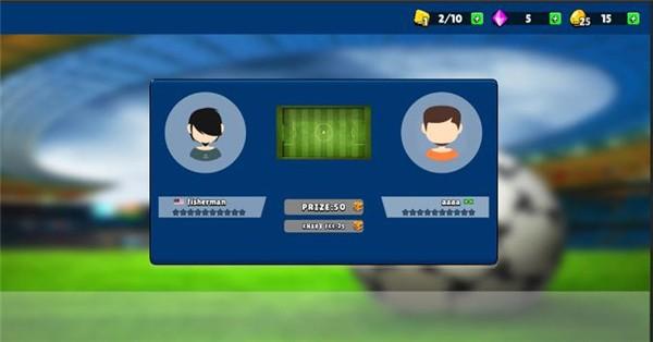 手指足球联盟游戏单机版图3
