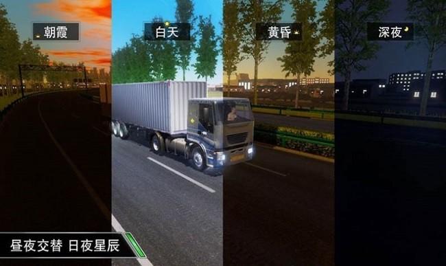 汽车公路驾驶中文版单机版图2