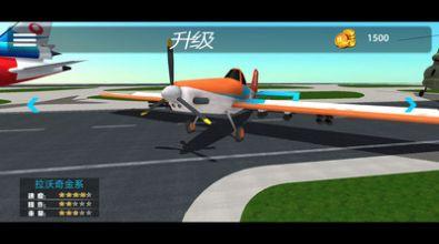 超凡飞机驾驶之星单机版图2
