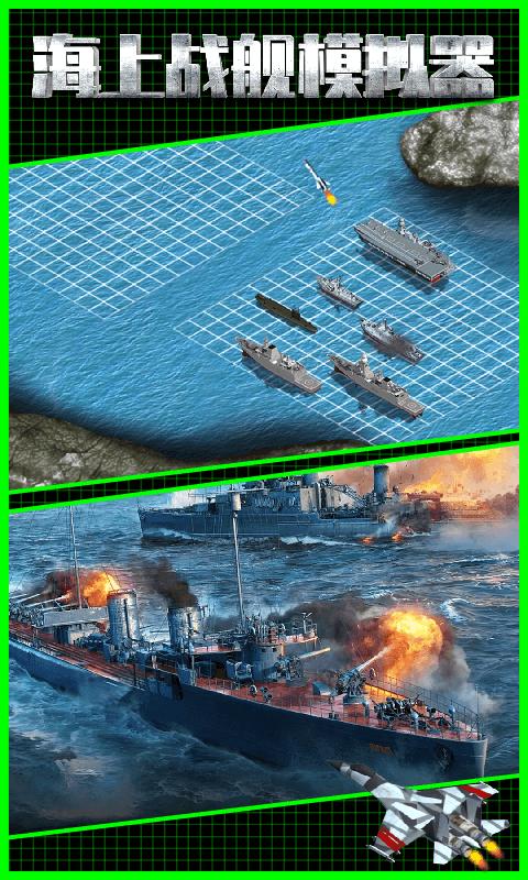 海上战舰模拟器单机版图4