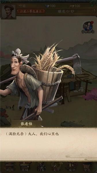 宋朝大富翁图3