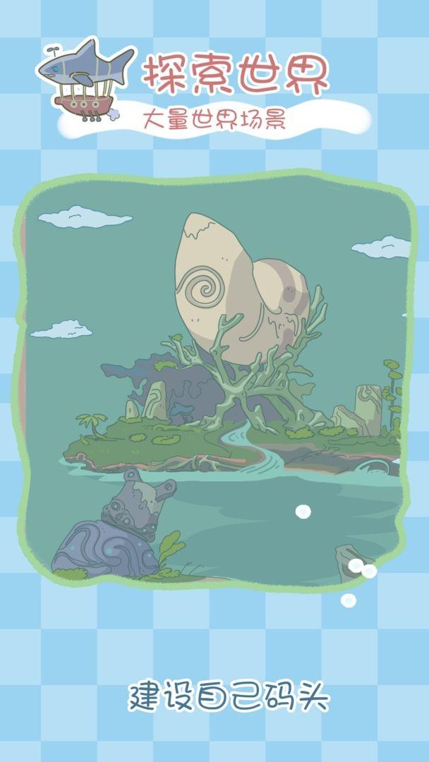 水族物语单机版图2
