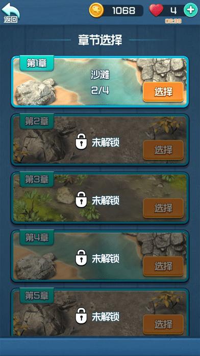 赶海王图1