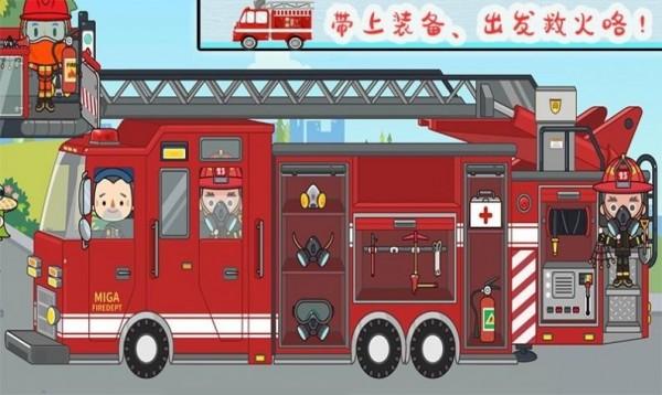 托卡小家消防员图2