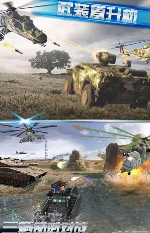 坦克直升机战争图3