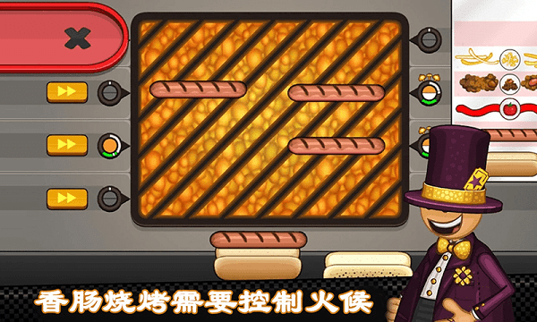 老爹热狗店烹饪游戏单机版图1
