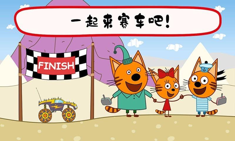 绮奇猫迷你乐园图1