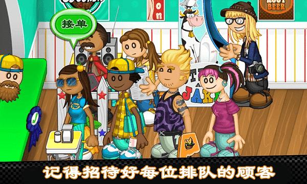 老爹热狗店烹饪游戏单机版图2