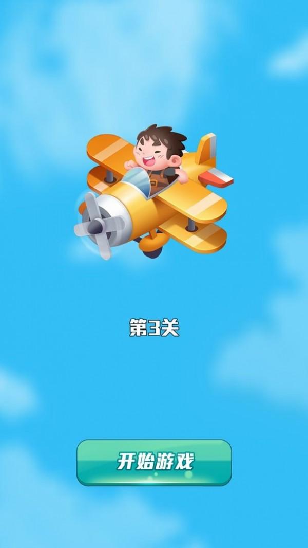 空中狂飙单机版图1