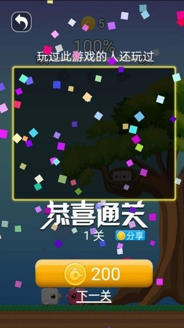萌鸟冒险记单机版图4