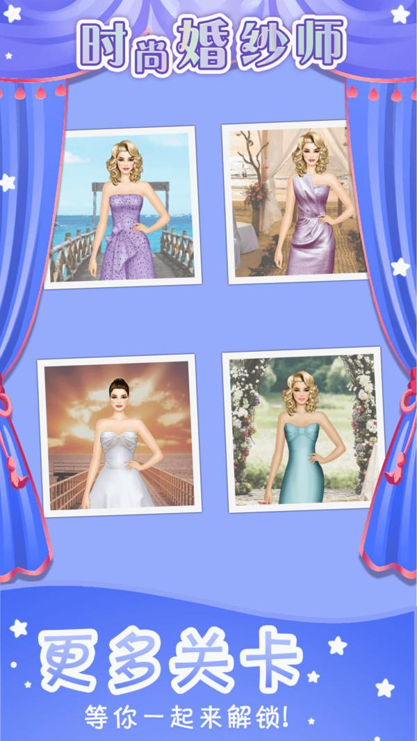 时尚婚纱师图1