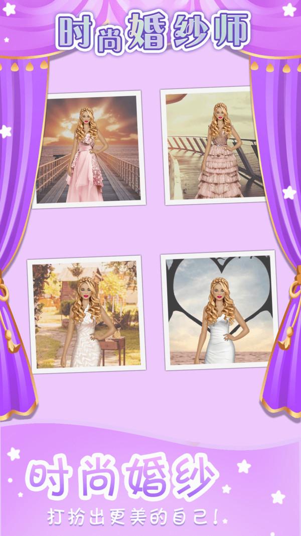 时尚婚纱师图3
