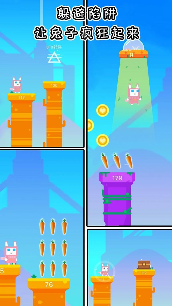 终极兔子人单机版图1