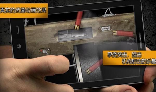 现实枪械模拟器单机版图3