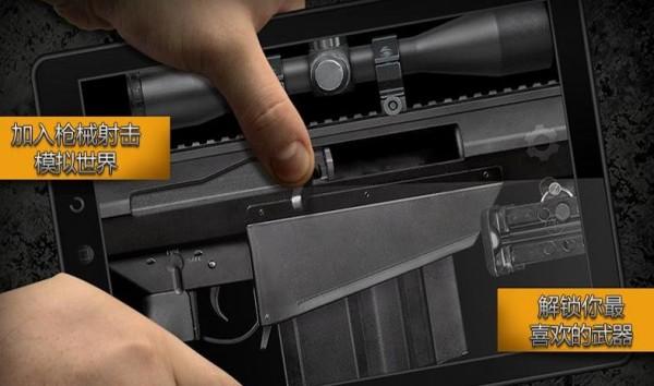 现实枪械模拟器单机版图1
