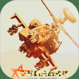 直升机空战先锋单机版