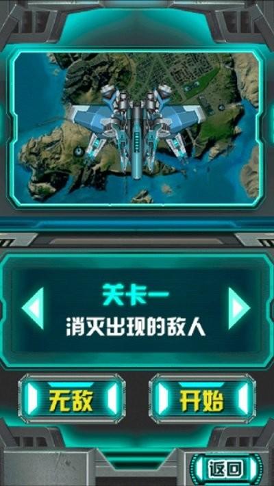 雷电空袭单机版图3
